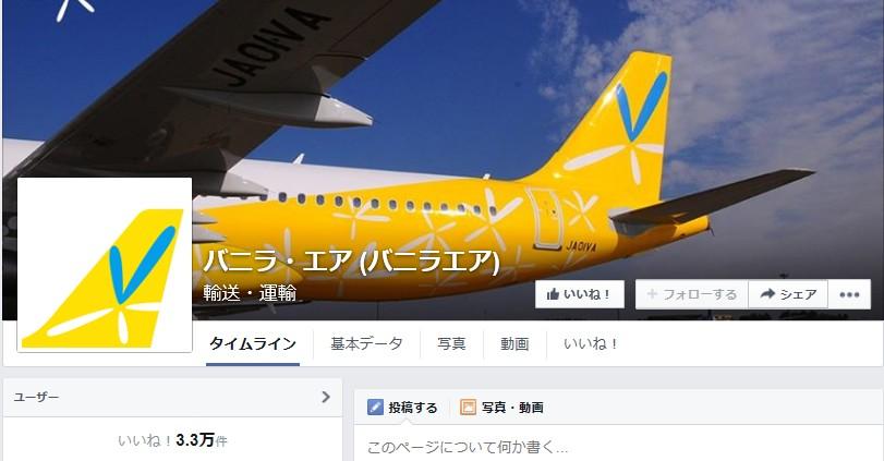 vanilla-facebook