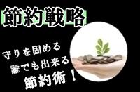 Hybridpapa_save_money4