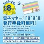 nanacoカード 無料 セブンイレブン