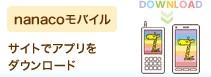 nanacoカード 無料 セブンイレブン4