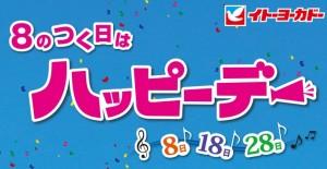 nanacoカード 無料 セブンイレブン6