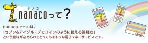 nanacoカード 無料 セブンイレブン7