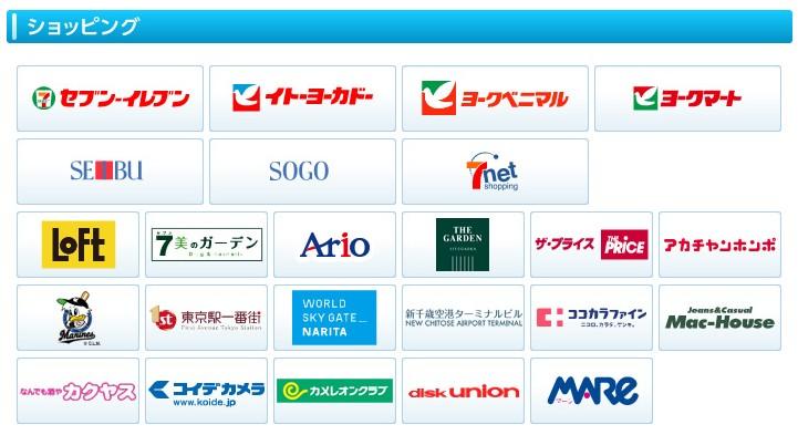 nanacoカード 無料 セブンイレブン8